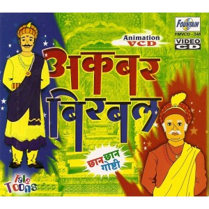 Akbar Birbal - अकबर बिरबल - VCD