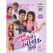 Tamney Maliney Anand Thayo - VCD
