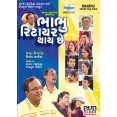 Bhabhu Retire Thai Chey - DVD