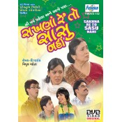 Sakhna Re To Sasu Nahi  - DVD