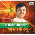Bhaktirangi Ranguya - भाक्तीरंगी रंगुया - Audio CD
