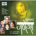 Subhmkar Ganesha - शुभंकर गणेशा - Audio CD