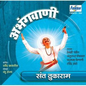Abhangwani (Sant Tukaram) - अभंगवाणी (संत तुकाराम) – Audio CD
