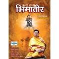 Dhanya Dhanya Bhimateer - धन्य धन्य भीमातीर - Audio CD