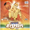 Mahabali Hanuman - महाबली हनुमान (Hindi) - VCD