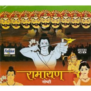 Ramayan - रामायण - VCD