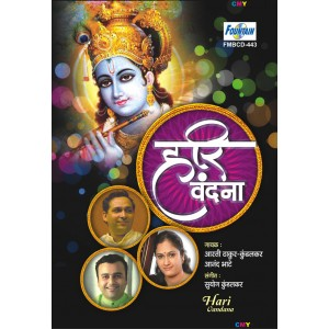 Hari Vandana (हरि वंदना) Audio CD