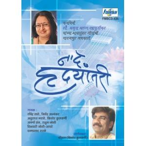Nade Hrudayantari Audio CD