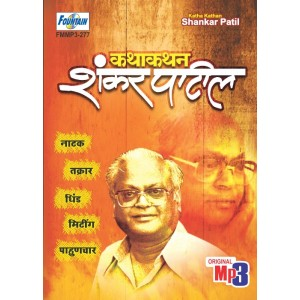 Download Meeting Shankar Patil mp3 song Belongs To Marathi Music