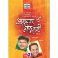 Ayushyawar Bolu Kahi - आयुष्यावर बोलू काही Vol-2 - MP3