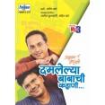 Ayushyawar Bolu Kahi Damlely Babachi Kahani - MP3
