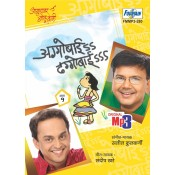 Aayushyawar Bolu Kahi - Aggobai Dhaggobai Vol -1 (MP3)