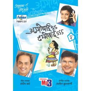 Aayushyawar Bolu Kahi - Aggobai Dhggobai Vol -2 (MP3)