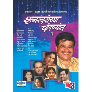 Shabdasuranchya Chandanyant Vol -1 (MP3)