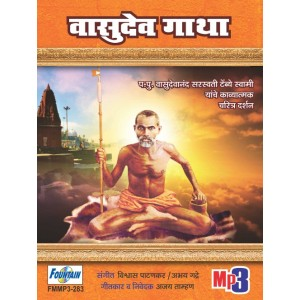 Vasudev Gatha (MP3)
