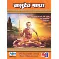 Vasudev Gatha (MP3)