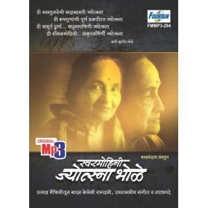 Swarmohini Jyotsna Bhole (MP3)