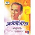 Sahityachi Khan - Annabhau Sathe (MP3)