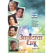 Aanandacha Dhanu (Audio CD)