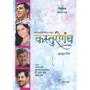 Kastureeganth (Audio CD)
