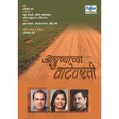 Ayushyachya Vatevarti (Audio CD)