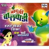 Jaduchi Baalwadi - जादूची बालवाडी (अंक पाढे बाराखडी) - VCD