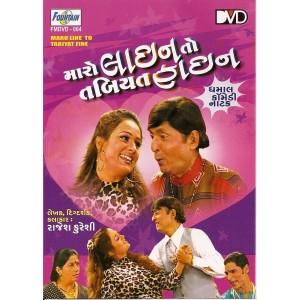 Maro Line To Tabiyat Fine - DVD