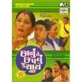 Chanu Ne Chapnu Kahi Thai Nahi - DVD