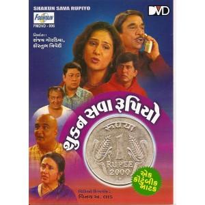 Shakun Sava Rupiyo - DVD