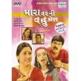 Mara Varni Vahu Kon - DVD