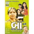 Baa Retire Thai Che - DVD
