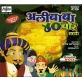 Ali Baba 40 Chor - अली बाबा ४० चोर - VCD