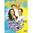 Mummy 20 Ni Dikri 40 Ni - DVD