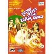 Chagan Magan Tara Chapre Lagan - DVD