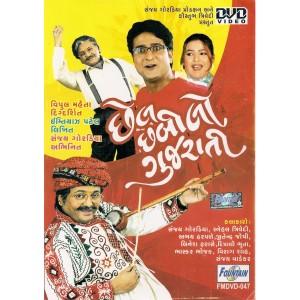 Chhel Chhabilo Gujarati - DVD