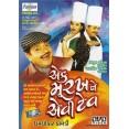 Ek Moorakh Ne Avi Tev - DVD