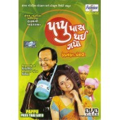Pappu Pass Thai Gayo - DVD