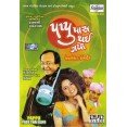 Pappu Pass Thai Gayo - DVD