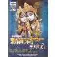 Radheshyamno Sathvaro - DVD
