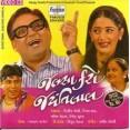 Jalsa Karo Jayantilal - VCD