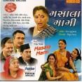 Masala Mami - VCD