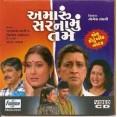 Amaru Sarnamu Tame - VCD