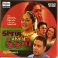 Kajal Dholayu Kunkuma - VCD