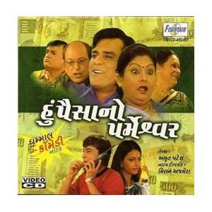 Hu Paisano Parmeshwar - VCD