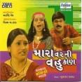 Mara Varni Vahu Kon - VCD