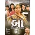 Baa Retire Thai Che - VCD
