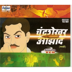 Chandrashekhar Azad - चंद्रशेखर आझाद - VCD