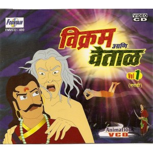 Vikram Vetal (Vol 1) - विक्रम वेताळ (भाग १) - VCD