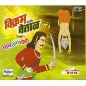 Vikram Ani Vetaal (Vol 2) - विक्रम आणि वेताळ (भाग २) - VCD