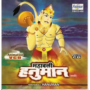 Mahabali Hanuman - महाबली हनुमान (Marathi) - VCD